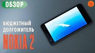Nokia 2 - бюджетник на 'голом' Android ▶️ Обзор смартфона