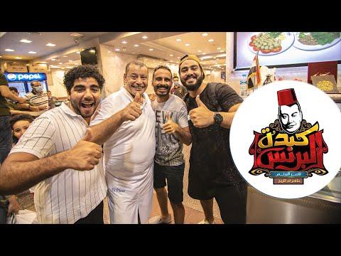 تجربه أشهر مطعم أكل شعبي في مصر (البرنس)