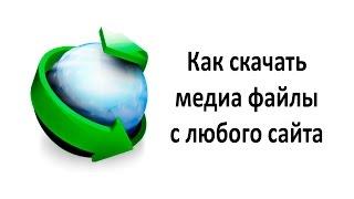 Как скачать видео или аудио с любого сайта(Чтобы увидеть ссылку разверни описание видео! Мой сайт: http://www.polezniu-sait.com/ Моя группа в Vk: https://vk.com/spkanal В данно..., 2014-11-30T12:50:03.000Z)