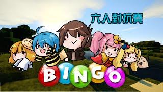 【巧克力】『Minecraft 1.9:賓果生存六人競賽』 - 女神眷顧的寶地