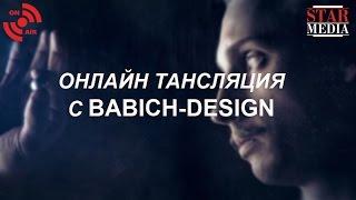 20 октября в 19:00. ОНЛАЙН - ТРАНСЛЯЦИЯ с BABICH - DESIGN. На канале StarMedia