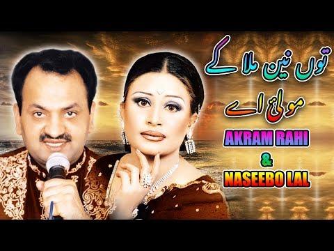 Toon Nain Mila Key  Akram Rahi  Naseebo Lal