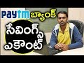 How to Open Paytm Savings Bank Account || Paytm Payments Bank offers free IMPS, NEFT, RTGS