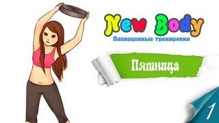 """""""New Body""""Полноценные Тренировки - 3/1"""