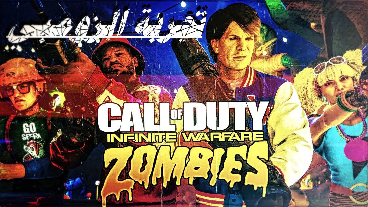انفنتي 2017 >> كول أوف ديوتي: انفنتي وارفير| تجربة اضافة الزومبي | Call of Duty: Infinite Warfare Zombies ...