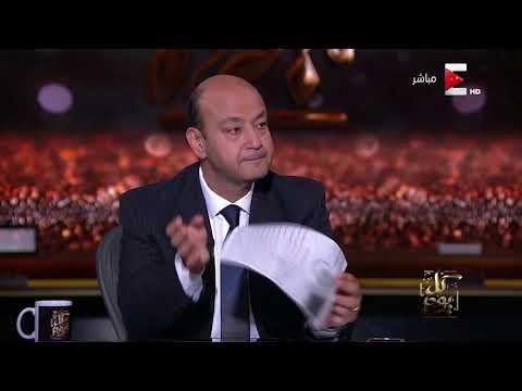 كل يوم - تقرير حول حالة وفاة مرشد الاخوان السابق محمد مهدى عاكف وفاتورة علاجه