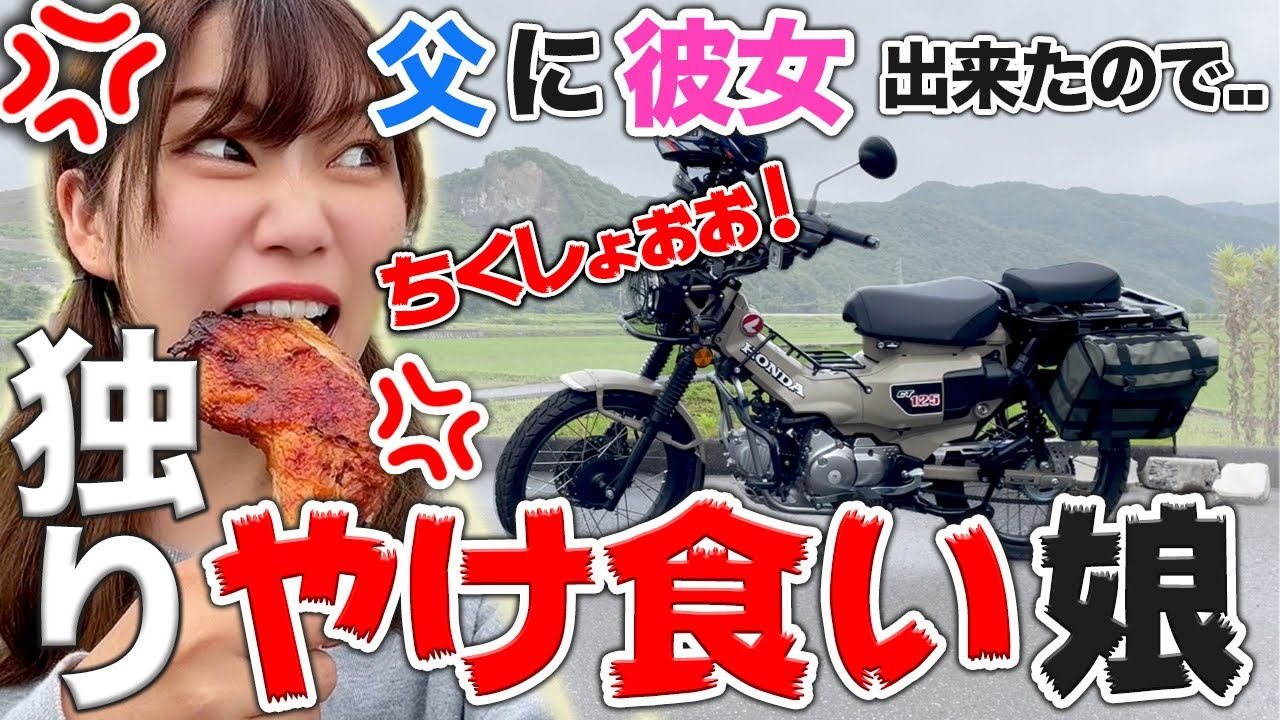 父は彼女と忙しいので一人地元で爆食いツーリングしたバイク女子