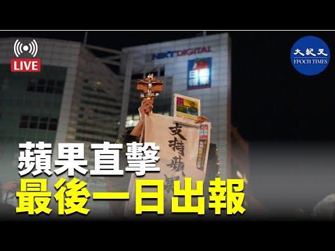 苹果日报6月24日停运 社论主笔被捕(图/视频)