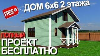 Бесплатный #проект Дома - Правильная планировка 6 на 6 2 этажа. Дом 50 кв.м .