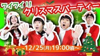 【生放送】メリークリスマス!!豪華ディナーを食べながら皆でクリスマスパーティー【GameMarket】