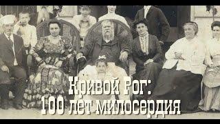 Кривой Рог: 100 лет милосердия. Документальный фильм.