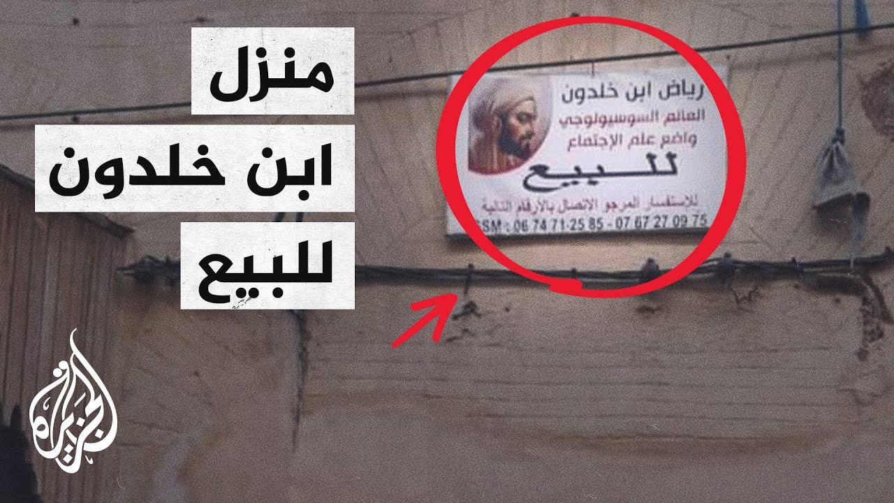المغرب.. من يشتري منزل ابن خلدون بعد عرضه للبيع؟  - نشر قبل 48 دقيقة