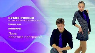 Пары Юниоры Короткая программа Йошкар Ола Кубок России по фигурному катанию 2021 22