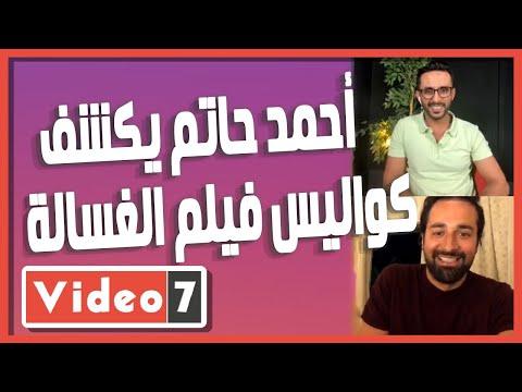 النجم أحمد حاتم يكشف كواليس فيلم الغسالة  - 00:57-2020 / 8 / 4
