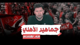 رضا عبد العال: فضيحه.. جماهير الأهلي لازم تعتذرلي