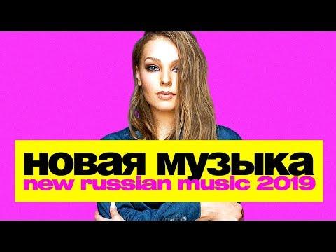 НОВАЯ РУССКАЯ МУЗЫКА ⭐  МАЙ 2019 ⭐🔝 Хиты и новинки 🇷🇺