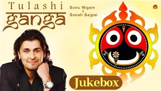 Sonu Nigam Songs 2016   Odia Folk Songs   Jagannath Bhajan Oriya   Odia Bhajans   Best Of Sonu Nigam