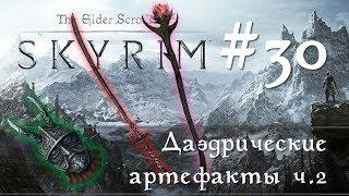 ❄ TESV: Skyrim SE первый раз на Легенде стрим #30 Даэдрические артефакты ч.2
