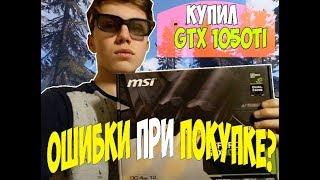 ❤КУПИЛ ВИДЕОКАРТУ MSI GTX 1050 ti , проблемы КОТОРЫЕ ВОЗНИКЛИ И ТЕСТ ФПС В ИГРАХ