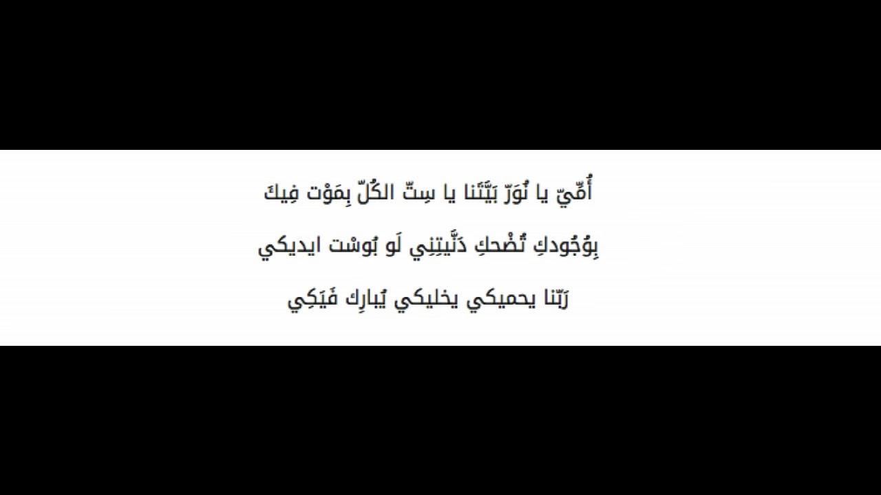 كلمات اغنيه امي يا نور بيتنا بمناسيه عيد الام