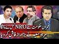 Takrar With Imran Khan | 12 December 2018 | Express News