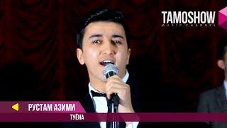 Рустам Азими - Туёна / Rustam Azimi - Tuyona (2017)