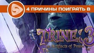 4 причины поиграть в Trine 3: The Artifacts of Power