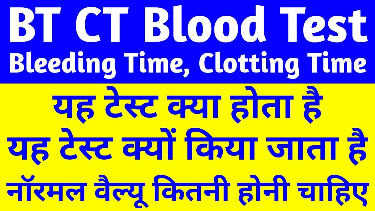 BT CT Blood Test In Hindi, Bleeding Time And Clotting Time Test, BT CT  Blood Test Normal Range