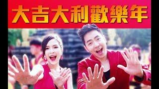 2018 Nick Chung钟盛忠 Stella Chung钟晓玉《大吉大利欢乐年》 高清官方MV全球大首播(双主打)Chinese New Year thumbnail
