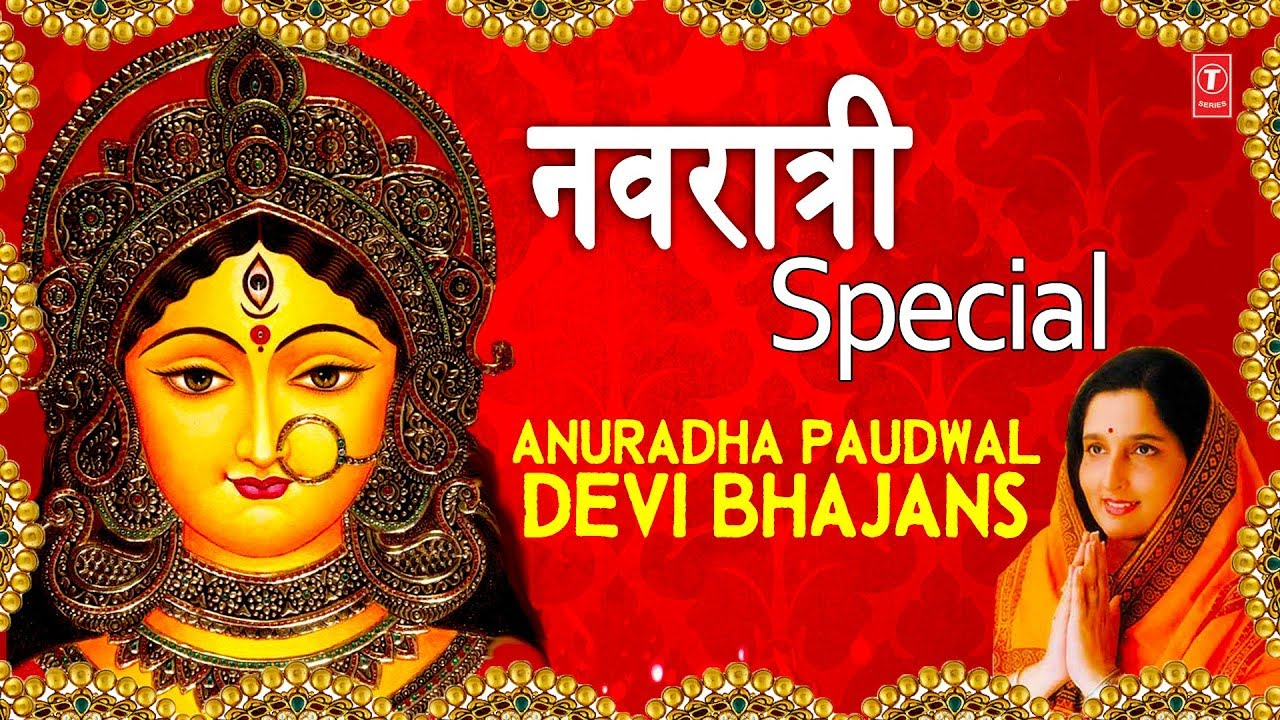 नवरात्री Special I ANURADHA PAUDWAL DEVI BHAJANS I Durga Chalisa, Mantra, Aarti I