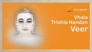 Vhala Trishla Nandan Veer  | Mahavira Jayanti