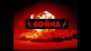 �������� ���� Третья мировая ядерная война- Kill Lydi Voyna Scan Sipersckream ������