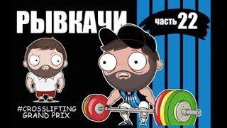 РЫВКАЧИ / Сборы + CROSSLIFTING Grand Prix 2018