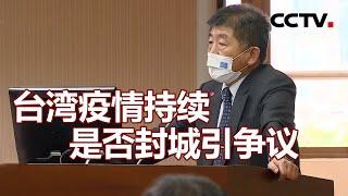 台湾疫情持续 是否封城引争议 20210514   《海峡两岸》CCTV中文国际 - YouTube