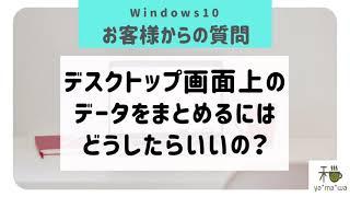 【Windows10】デスクトップ整理② データをフォルダにまとめるには?
