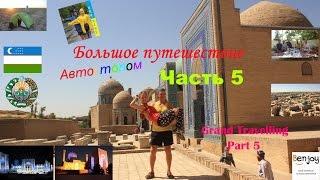 Часть 5: Автостопом по Узбекистану. Grand Travelling, Part 5(Группы клуба benjoy: http://vk.com/benjoyworld https://facebook.com/benjoyworld Пятая часть нашего 20 000 километрового путешествия Автосто..., 2015-10-29T17:27:27.000Z)
