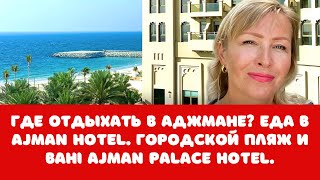 Где отдыхать в эмирате Аджман (ОАЭ)? Аджман Отель (Ajman Hotel) и Bahi Ajman Palace Hotel.