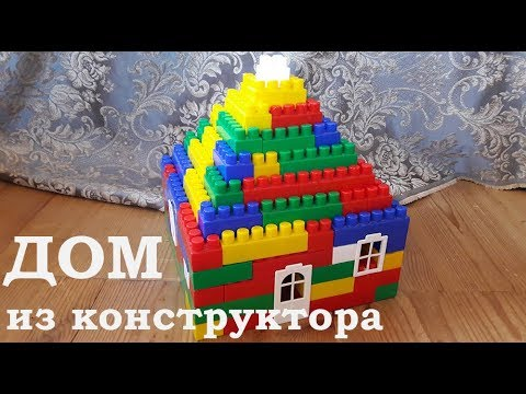 Как построить дом из кубиков детских