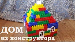 Как сделать домик из блочного конструктора Bauer