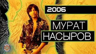 Мурат Насыров - 2006 (Неизданный альбом)