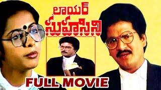 Lawyer Suhasini Telugu Full Movie - Suhasini, Bhanu Chander, Rajendra Prasad - V9videos
