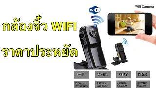 กล้อง Webcamera จิ๋ว WIFI ราคาโครตถูก คุ้มมากๆ