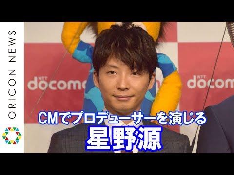 星野源、新田真剣佑や浜辺美波たちのCMキャラクターをプロデュース それぞれのキャラクター紹介も 『NTTドコモ 新CMシリーズ発表会』