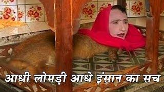 Download Video आधी लोमड़ी आधे इंसान का सच | Pakistan's foxy lady | M MP3 3GP MP4