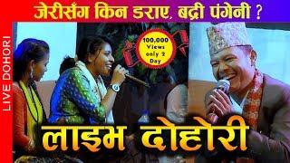 Live Dohori   Badri Pangeni Vs Babita Baniya Jeri   Sasuralima
