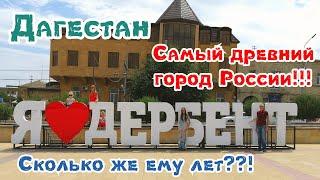 Дербент- самый древний город России! Уже 5000 лет??? Август 2019.