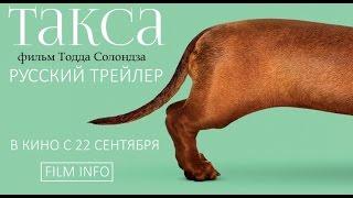 Такса (2016) Трейлер к фильму (Русский язык)