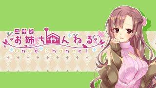 【Live#109】新しいモニター届いたユキミお姉ちゃんと雑談