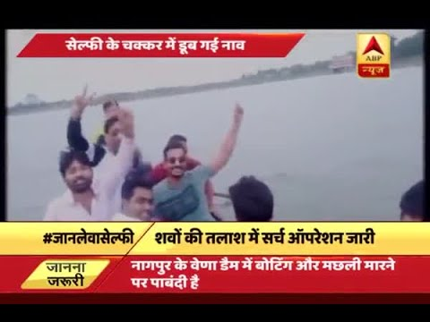 Death due to SELFIE! Eight man died while clicking picture on a boat in Nagpur