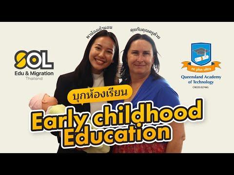 บุกห้องเรียน Early Childhood Education ที่ โรงเรียน QAT ต้องเรียนอะไรบ้างนะ